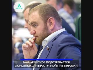 Арест сенатора Арашукова | АКУЛА