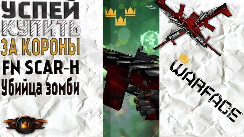 Warface FN SCAR‐H Убийца зомби ДОБАВЛЕНЫ ЗА КОРОНЫ! 😈