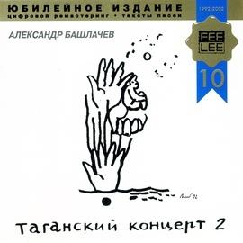 Александр Башлачёв альбом Таганский концерт, Часть 2