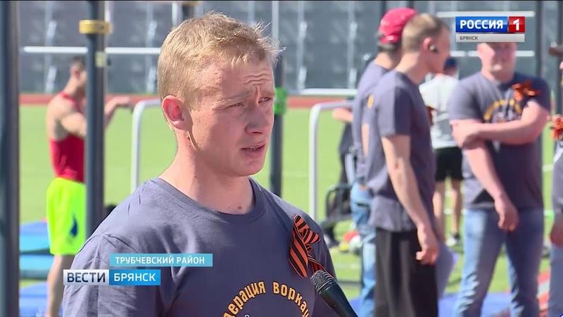 В Трубчевске прошли соревнования по воркауту