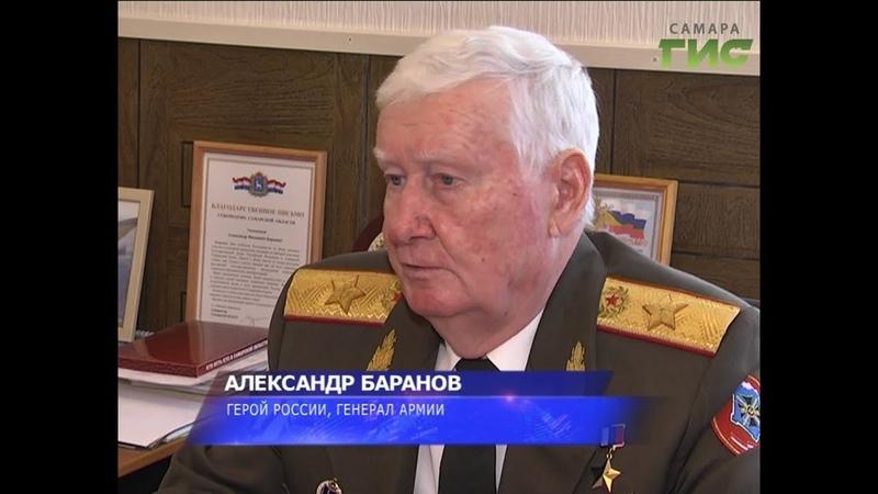Живая легенда, почетный житель Самарской области. Герой России генерал армии Александр Баранов прошел 2-ю чеченскую войну без единого ранения