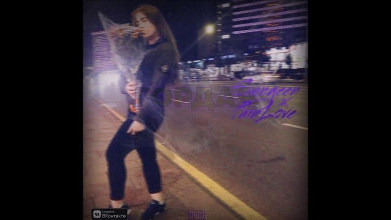 Sungeen x PainLove - Гордая (Official music video)