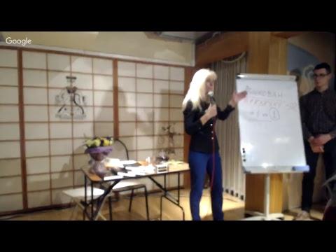 Лекция Джули По «Предназначение человека в нумерологии»