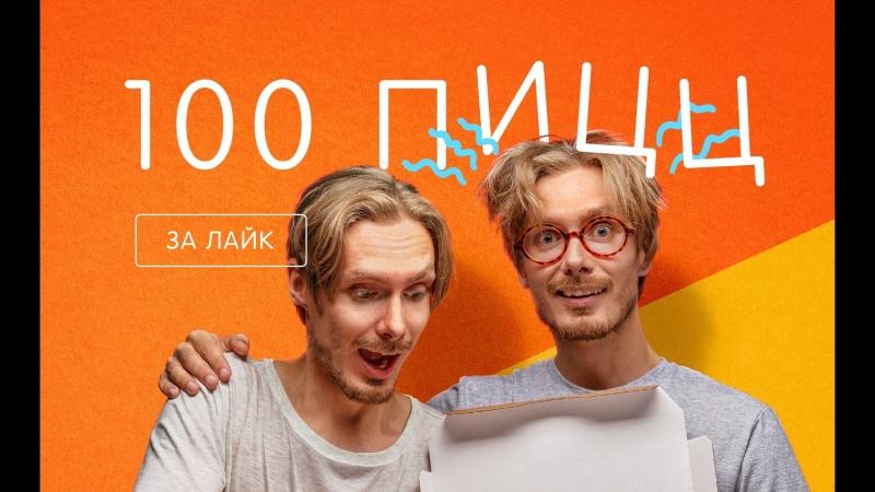 Итоги конкурса 100 пицц на севере Москвы