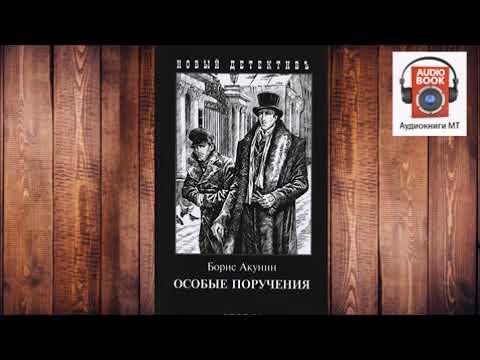 Борис Акунин - Фандорин 5 - Особые поручения 1 - Пиковый валет - Аудиокнига слушать онлайн