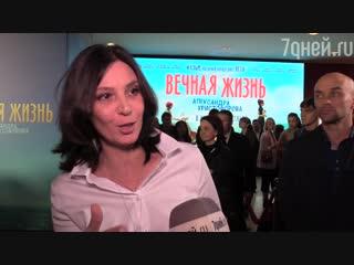 Звезды на премьере фильма «Вечная жизнь Александра Христофорова»