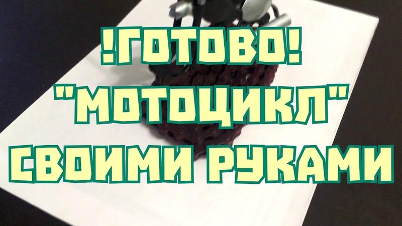 Поделка из метала своими руками мотоцикл статуэтка сделал сам   Арболитич влог