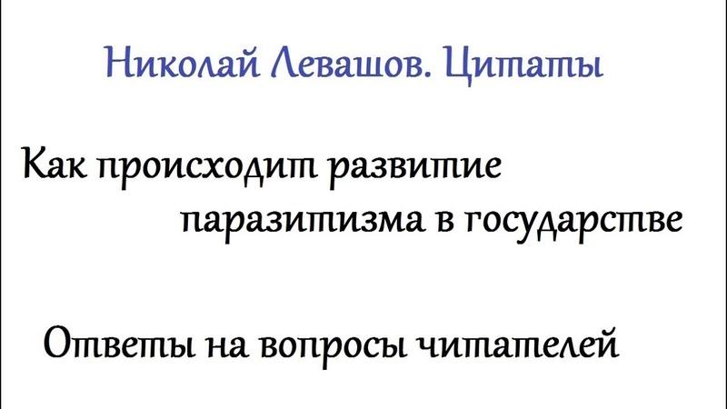 Как происходит развитие паразитизма в государстве. Николай Левашов. Цитаты