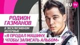 Тема. Родион Газманов