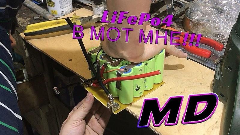 Литьевый аккумулятор на мот своими руками LiFePo4 MD
