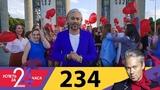 Успеть за 24 часа Выпуск 234