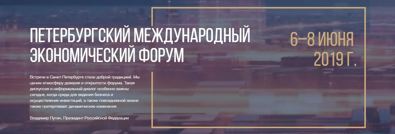 Кастинг девушек в Санкт-Петербурге для ПМЭФ 2019
