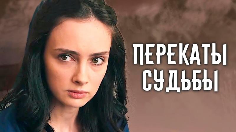 Перекаты судьбы Фильм 2017 Мелодрама @ Русские сериалы