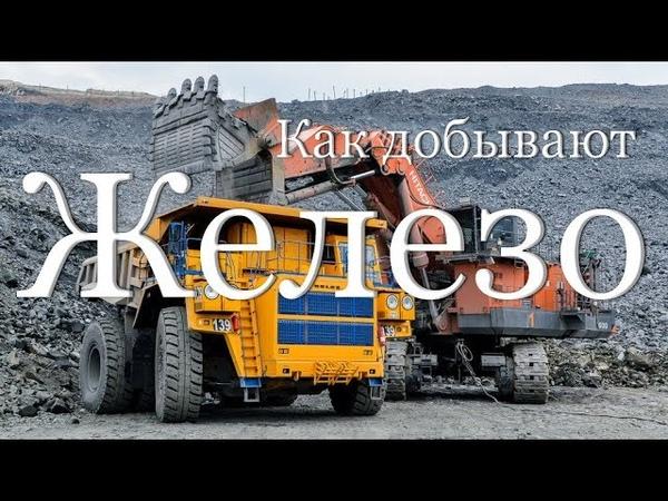 Как добывают железо | How is mining iron in Russia