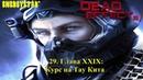 Dead Effect 2 29 Глава XXIX Курс на Тау Кита