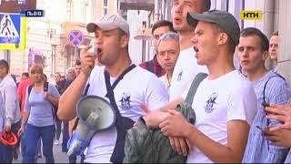 Праворадикали заблокували будівлю суду у Львові. Опубликовано 30 авг. 2018 г.