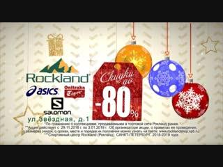 Новогодняя распродажа в Rockland!