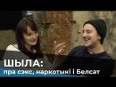 Іван Шыла: пра сэкс, наркотыкі і Белсат