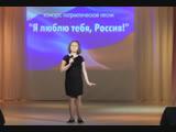 Косованова Варвара Аист на крыше конкурс патриотической песни