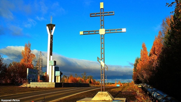 Поклонный крест на въезде в город