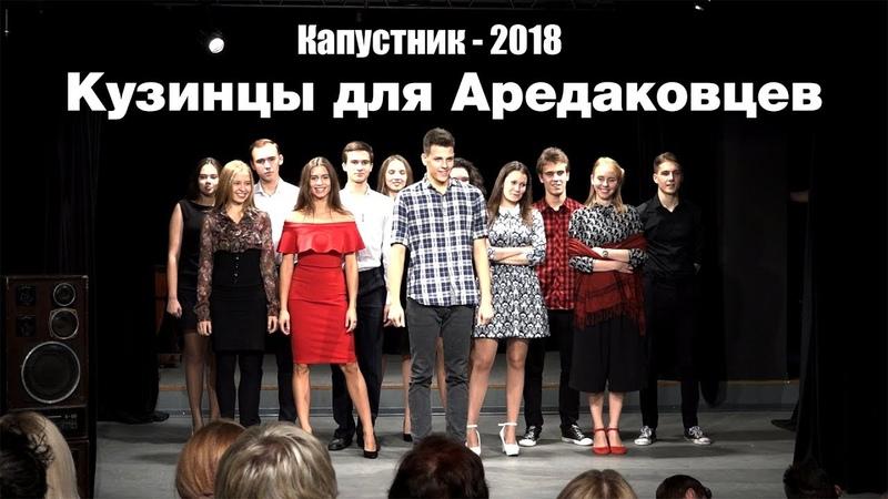 Кузинцы поздравляют Аредаковцев! Капустник - 16.10.2018
