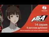 PERSONA 5 the Animation — 14 серия [фрагмент дубляжа]
