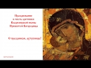 Празднование в честь сретения Владимирской иконы