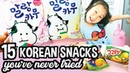 🍿Best Korean Snacks to Try bet youve never had these before!