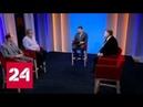 Эксперты обсуждают ситуацию в Азовском море - Россия 24