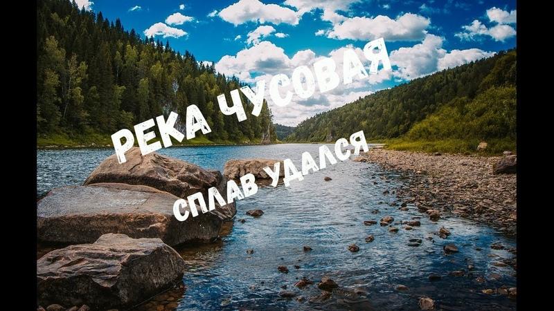 Река Чусовая Сплав удался