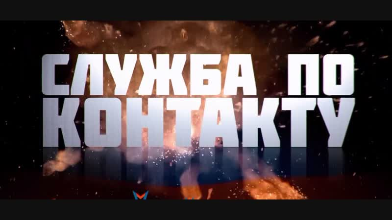 Служба по Контакту.