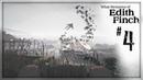 [What Remains of Edith Finch] - 4 Прохождение - Эдит (ФИНАЛ)