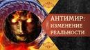 АНТИМИР: изменение реальности - Новый фильм Галины Царевой