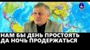 Валерий Пякин: нам бы день простоять, да ночь продержаться 18.09.2018