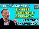 Сергей Михеев: Киев уже не стесняется, для России пришло время действовать более жестко 01.09.2018