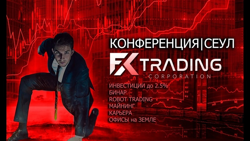 FX TRADING CORP. КОНФЕРЕНЦИЯ   СЕУЛ