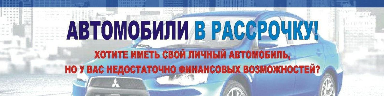 0844bb071dad0 Автомобили в рассрочку в Новосибирске   ВКонтакте