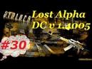 Прохождение. S.T.A.L.K..E.R. Lost Alpha DC v.1.4005. 30. Подземелья Припяти.