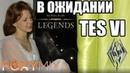 Поговорим немного про TES: Legends | В ожидании TES 6