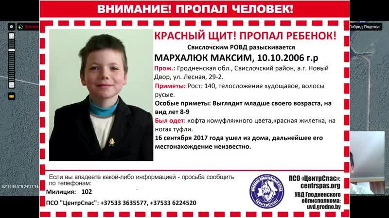 Пропавшего Максима Мархалюка нужно искать возле реки26 09 2017