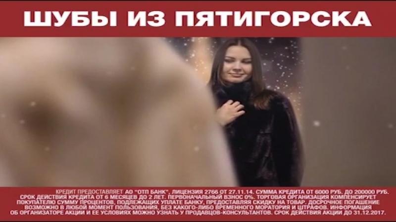 Шубы из Пятигорска 23-24 сентября в ДК Горняк