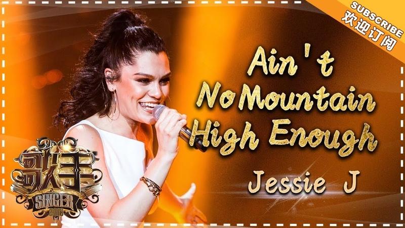 Jessie J《Ain't No Mountain High Enough》 个人精华《歌手2018》第10期 Singer 2018 歌手官方频道