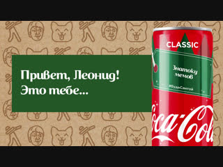 Леонид, это тебе...