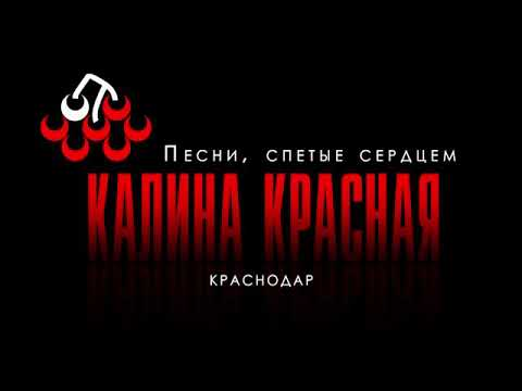 Песня Катя Огонёк в новом исполнении песня Северный ветер