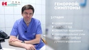 Лечение геморроя - симптомы