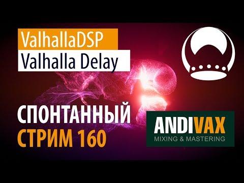 AV CC 160 - ValhallaDSP Valhalla Delay