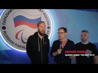 Репортаж с показа премьерной серии «толя робот» в паралимпийском комитете рф