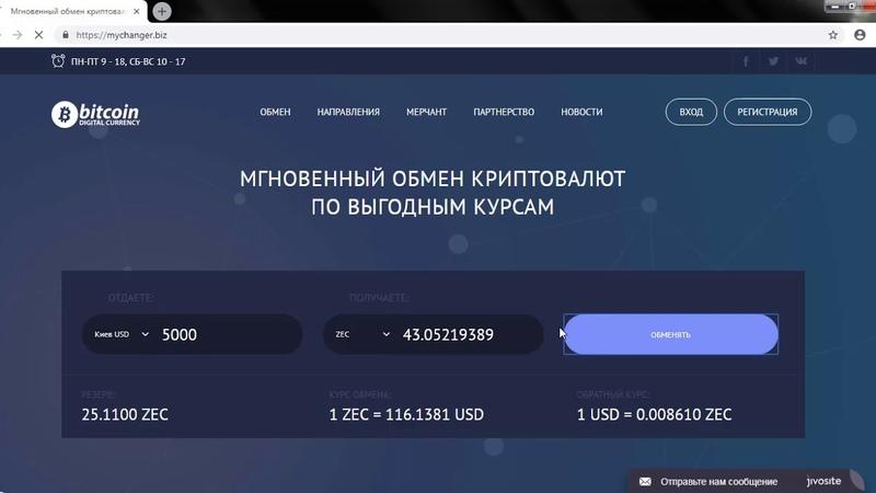 Обмен наличные в Киеве USD на Zcash ZEC