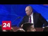 Путин: на Украине создали раскольническую церковь Турецкого патриархата - Россия 24