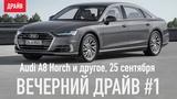 Вечерний Драйв #1  Audi A8 Horch, Rezvani Tank, Kodiaq RS и другие